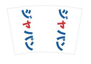 tambler-japan