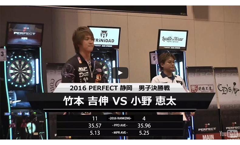 perfect-20161025